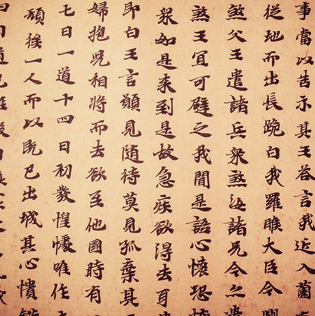 page of Chinese calligraphy